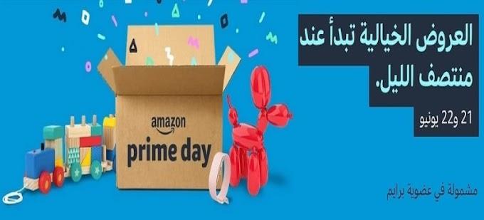 كوبونات واشتراك وشحن مجاني في عروض Amazon Prime Day KSA