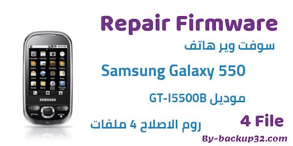 سوفت وير هاتف Galaxy 550 موديل GT-I5500B روم الاصلاح 4 ملفات تحميل مباشر