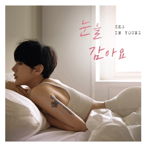 Seo In Young – Close Your Eyes  – Single