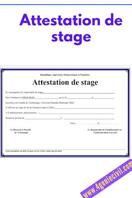 Exemple d'attestation de stage pdf