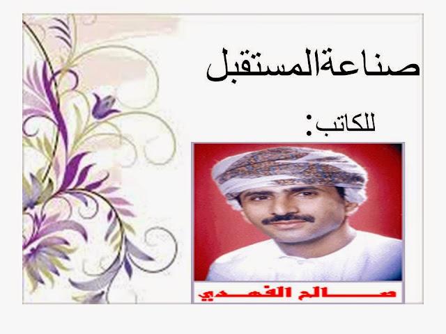 https://omaneduportal.blogspot.com/2019/09/blog-post_81.html
