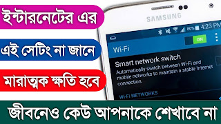 WiFi & SIM Internet Best Secret Settings For Android
