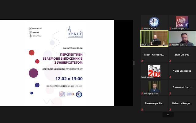 Онлайн-зустріч випускників факультету менеджменту і маркетингу