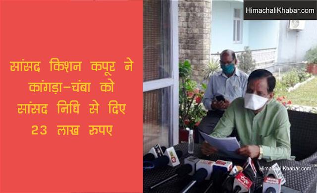 सांसद किशन कपूर ने कांगड़ा-चंबा को सांसद निधि से दिए 23 लाख रुपए - Himachali Khabar