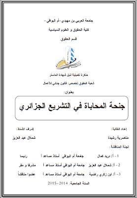مذكرة ماستر: جنحة المحاباة في التشريع الجزائري PDF