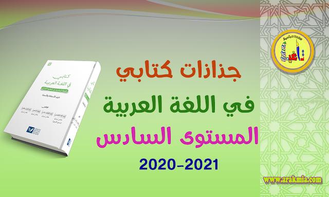 جذاذات كتابي في اللغة العربية للمستوى السادس 2020-2021