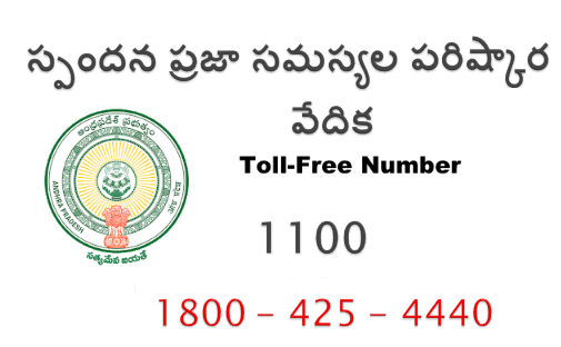 ap-spandana-toll-free-number