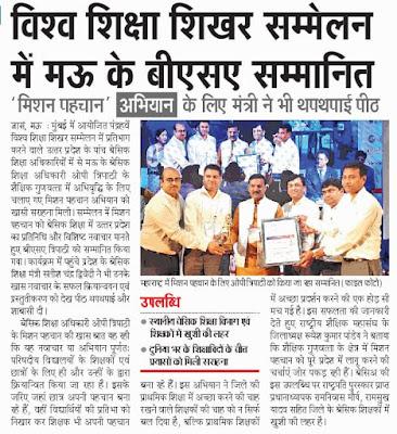 mission pahchan ने bsa mau op tripathi को दिलाया सम्मान,विश्व शिक्षा शिखर सम्मेलन में मिला सम्मान