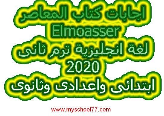 اجابات كتاب Elmoasser لغة انجليزية ابتدائى واعدادى وثانوى ترم ثانى 2020 - موقع مدرستى