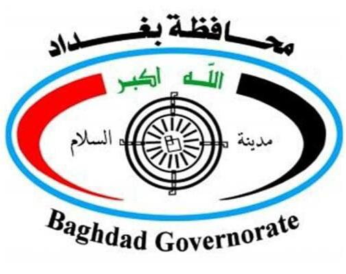 محافظ بغداد يعلن عن تحويل مبنى ملجأ العامرية إلى مستشفى؟