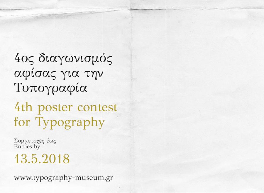 Τέταρτος διεθνής διαγωνισμός αφίσας για την Τυπογραφία