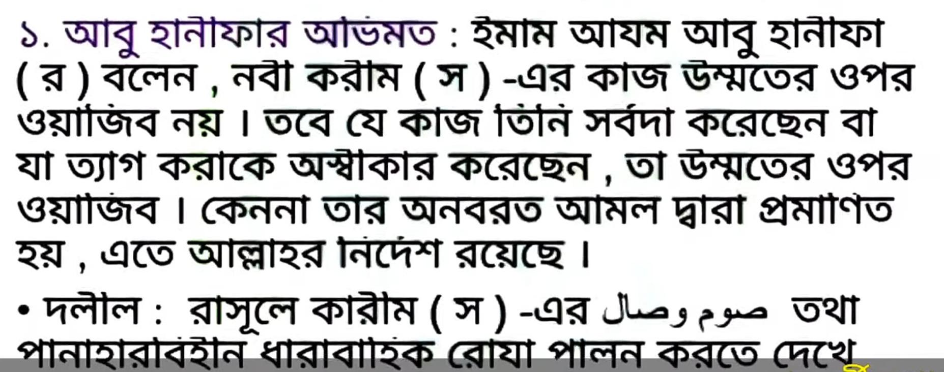 alim hsc 2021 al fiqh 2nd paper 5th week assignment answer 2021, আলিম ২০২১ পরীক্ষার্থীদের ৫ম সপ্তাহের এ্যাসাইনমেন্ট আল ফিকহ ২য় পত্র উত্তর  https://www.banglanewsexpress.com/