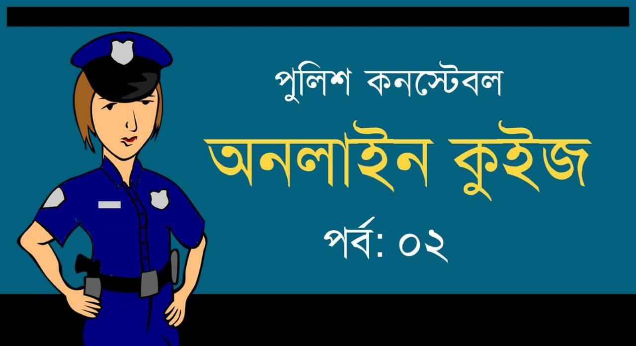 WBP Constable GK Quiz in Bengali Part-02