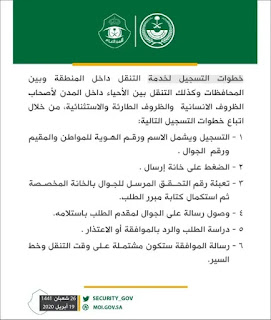 طريقة التسجيل للحصول على تصريح تنقل لجميع مناطق المملكة خطوات التسجيل للحصول على تصريح تنقل