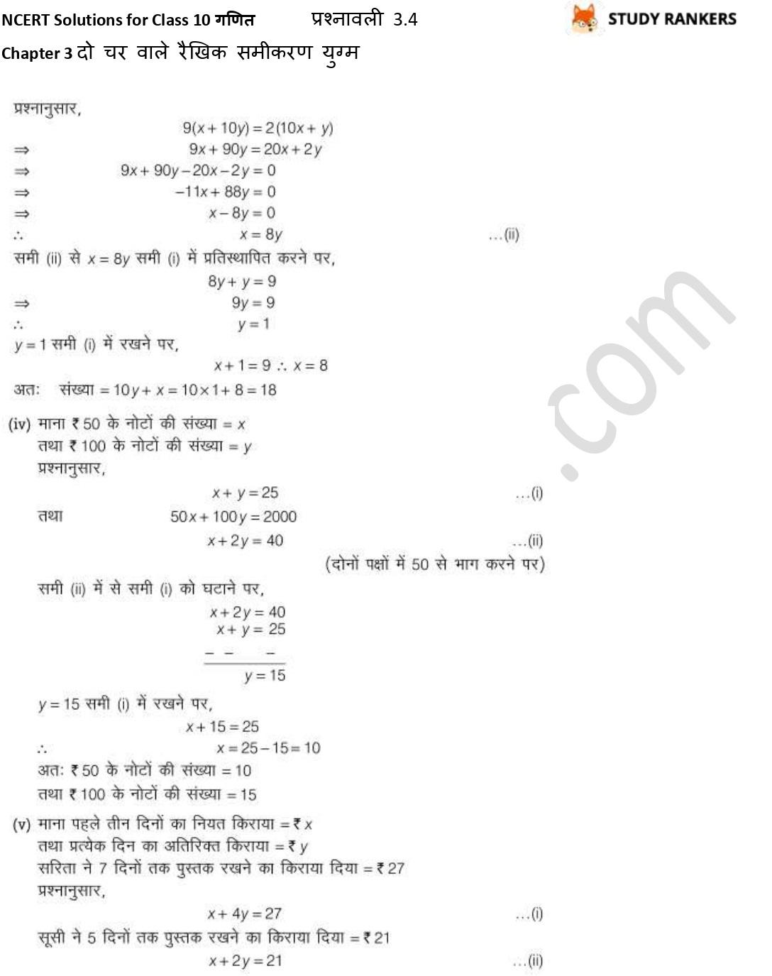 NCERT Solutions for Class 10 Maths Chapter 3 दो चर वाले रैखिक समीकरण युग्म प्रश्नावली 3.4 Part 9