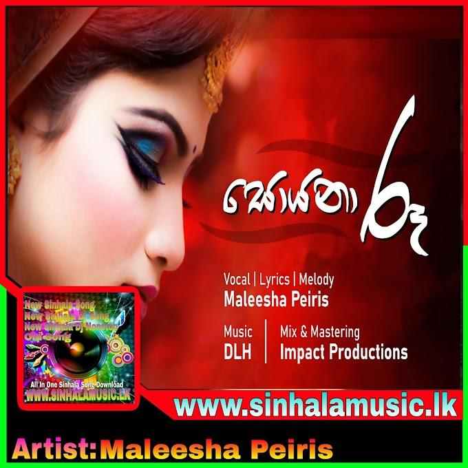 Soyana ruu (සොයනා රූ) - Maleesha Peiris