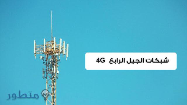 ما هي شبكات الجيل الرابع ومميزاتها وعيوبها