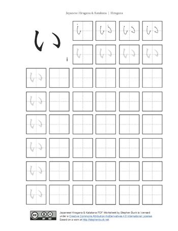 Language Blog: I – い – Japanese Hiragana Alphabet