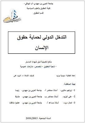 مذكرة ماستر: التدخل الدولي لحماية حقوق الإنسان PDF