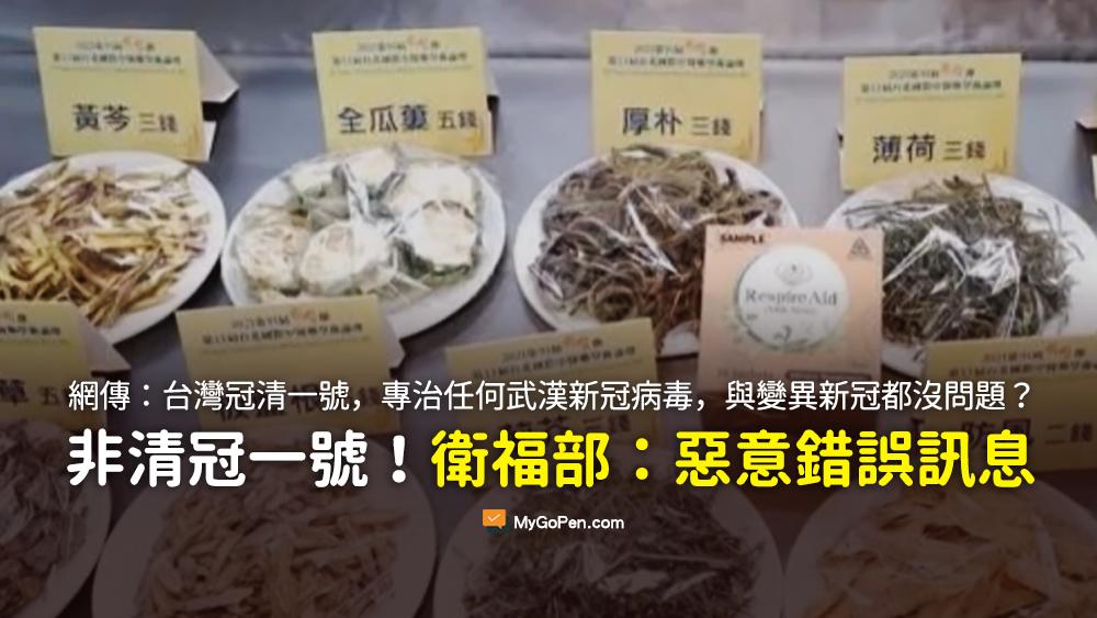 台北三軍總醫院用藥 台灣冠清一號的配方 謠言