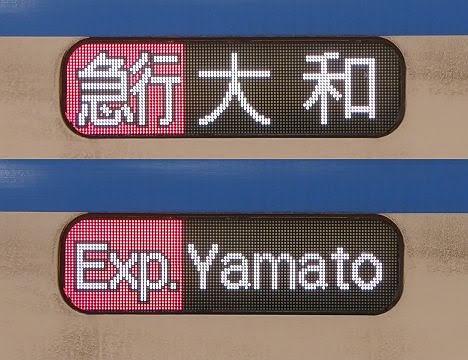 【ダイヤ改正で2本へ!】相模鉄道 急行 大和行き