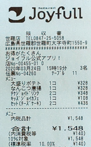 ジョイフル 世羅店 2020/3/24 飲食のレシート