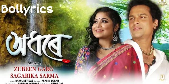 Assamese%2BSong%2BAdhore%2BLyrics