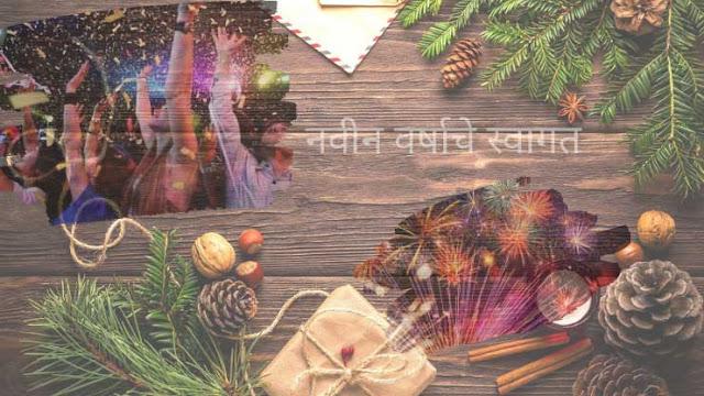 नवीन वर्षाचे स्वागत- भारतातील ४० प्रसिद्ध सण आणि उत्सव | 40 Famous Festivals and Celebrations in India