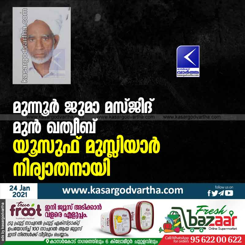 Former Khatib of Munnoor Juma Masjid Yusuf Musliar passed away