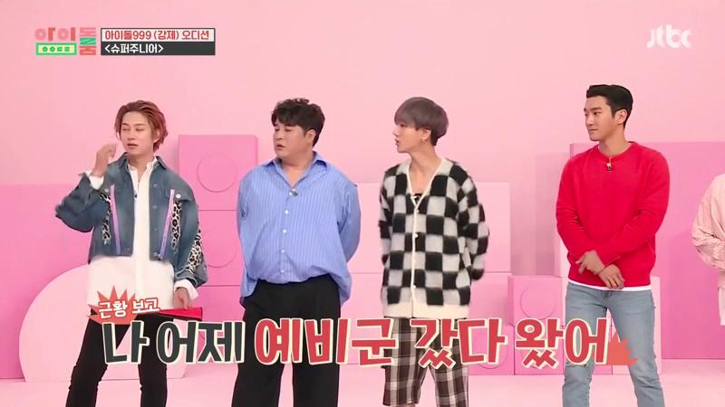 SUB Idol Room EP72 Super Junior