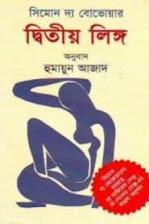দ্বিতীয় লিঙ্গ pdf – হুমায়ুন আজাদ