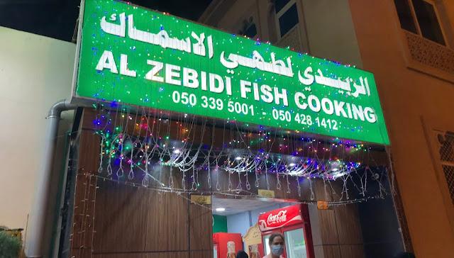 Al Zebidi Fish Cooking Restaurant