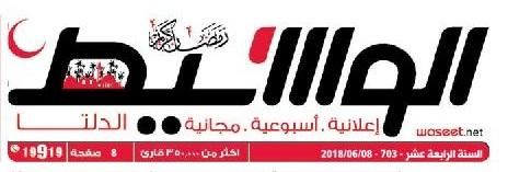 جريدة وسيط الدلتا عدد الجمعة 8 يونيو 2018 م