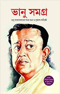 Bhanu Samagra (ভানু সমগ্র)