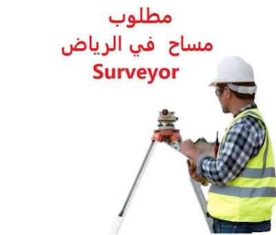 وظائف السعودية مطلوب مساح  في الرياض Surveyor