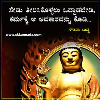 Gautam Buddha Quotes in Kannada