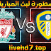 نتيجة مباراة ليفربول وليدز يونايتد اليوم بتاريخ 19-04-2021 في الدوري الانجليزي