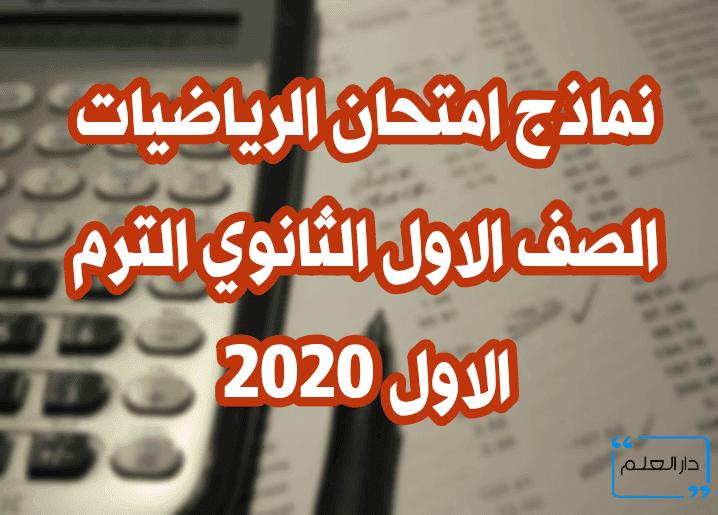 نماذج امتحان الرياضيات الصف الاول الثانوى الترم الاول 2020 النظام الجديد