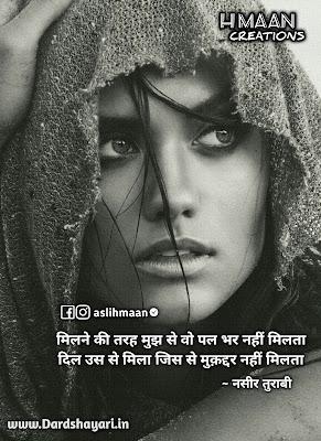 Dard Shayari, Bewafa Shayari, Yaad Shayari Quotes, Sad Hindi Quotes Images, Positive Quotes, Good Thought Shayari In Hindi
