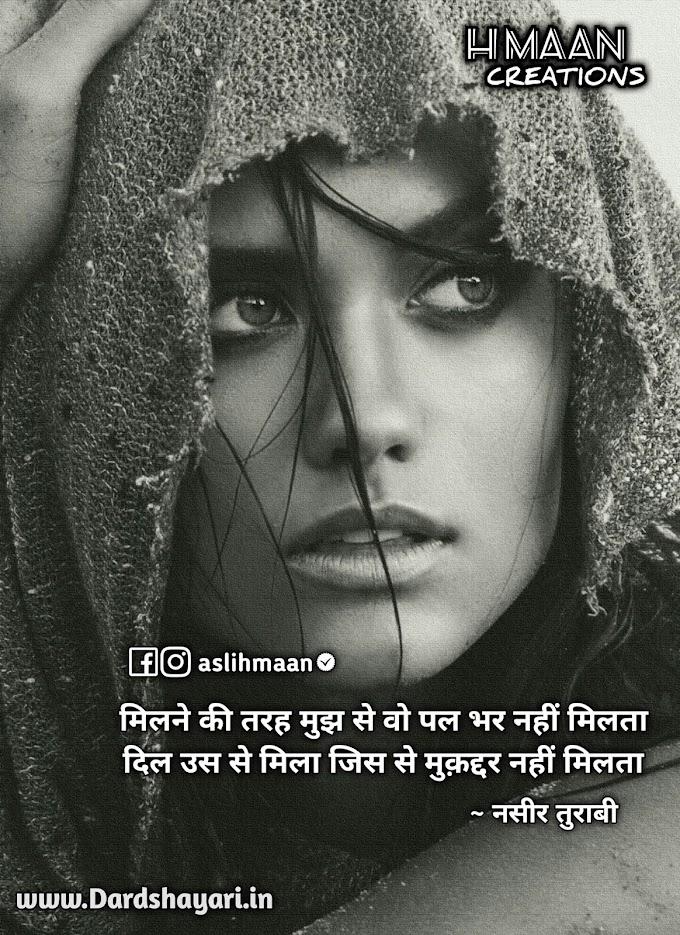 Dil Us Se Mila Jis Se Mukaddar Nhi Milta | Sad Love Shayari In Hindi For Broken Heart
