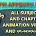 Std 5 All Subject and chapter : Animation Videos and સ્વ-અધ્યયનપોથી ધોરણ ૫