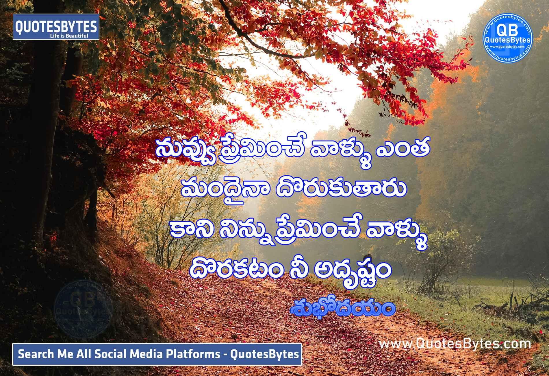 good morning images in telugu-good morning telugu quotes images