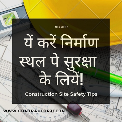 height work safety in hindi