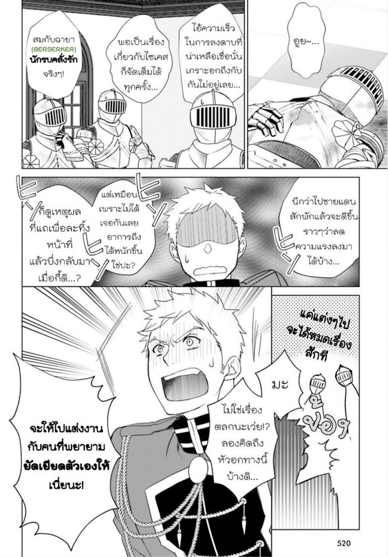 Konyaku Haki kara Hajimaru Akuyaku Reijou no Kangoku Slow Life - หน้า 27