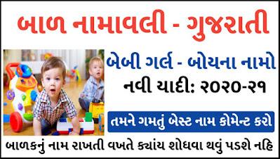 Gujarati Baby Girls And Boys Latest New Bal Namavli 2021
