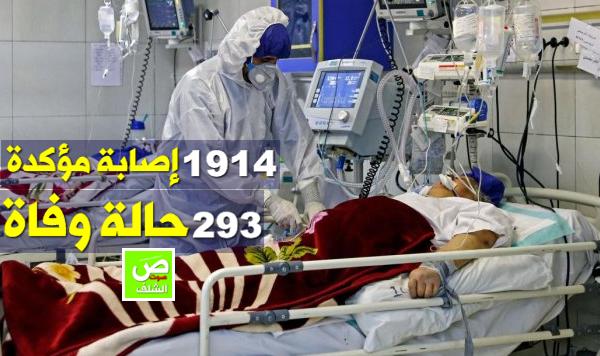 وزارة الصحة : 1914 إصابة مؤكدة و 293 حالة وفاة