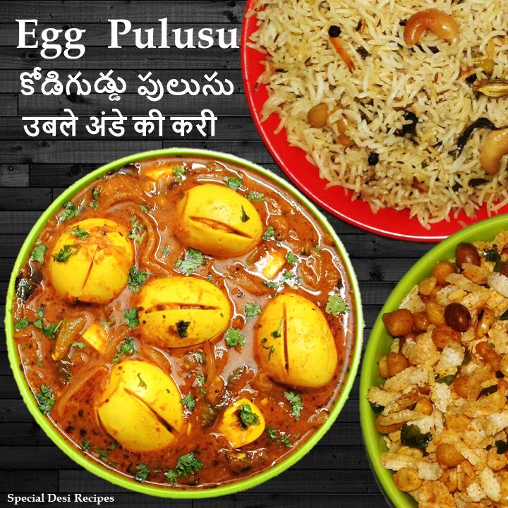 egg curry special desi recipes