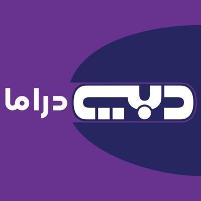ترددات قناة دبي دراما