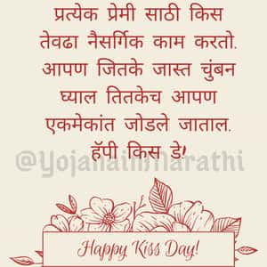 Kiss day Quotes in Marathi