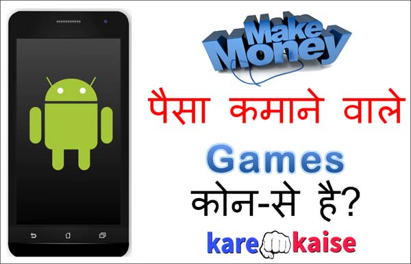 Paise-kamane-wala-Game-list-2019